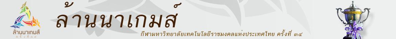 โลโก้เว็บไซต์ ตราสัญลักษณ์ การแข่งขันกีฬามหาวิทยาลัยเทคโนโลยีราชมงคลแห่งประเทศไทย ครั้งที่ 34